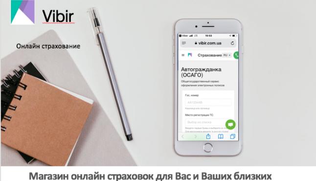 Фото - Vibir.com.ua