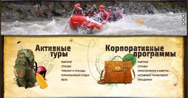 Фото - Рафтинг и водный туризм