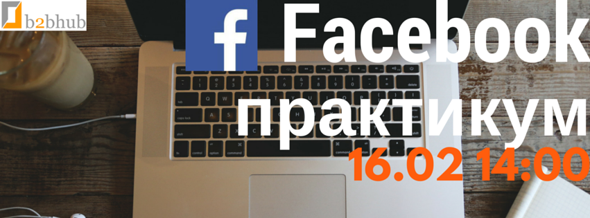 3х часовой facebook практикум