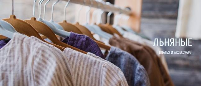 Фото - Производство и продажа одежды из льна