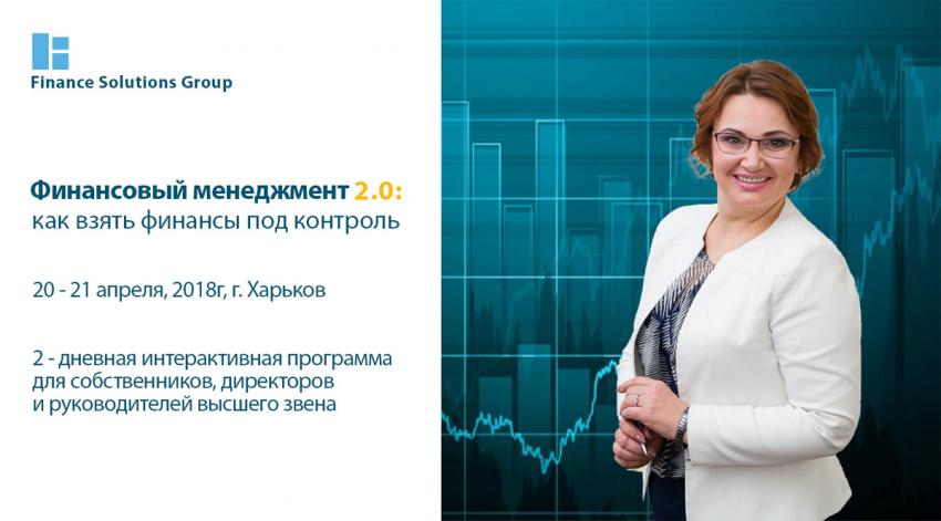 «Финансовый менеджмент 20:  как взять финансы под контроль»