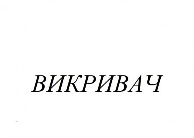 Фото - ВИКРИВАЧ