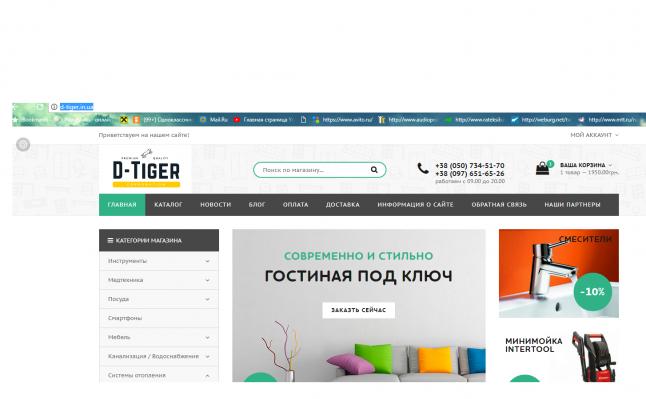Фото - Интернет-магазин электроники и товаров для дома