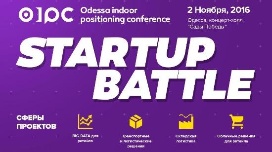 StartUp Battle в Одессе