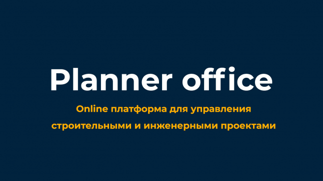 Фото - Planner office