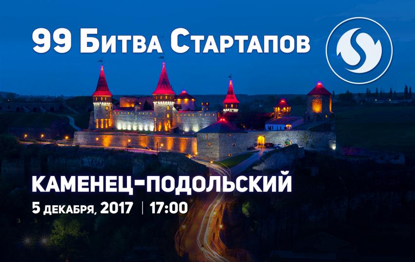 99 Битва Стартапов, Каменец-Подольский