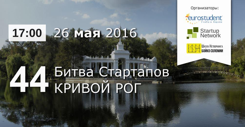 44-я Битва Стартапов, Кривой Рог