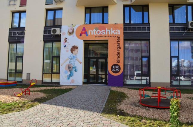 Фото - Antoshka kids