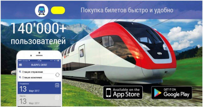 Фото - Мобильное приложение - билеты на поезда