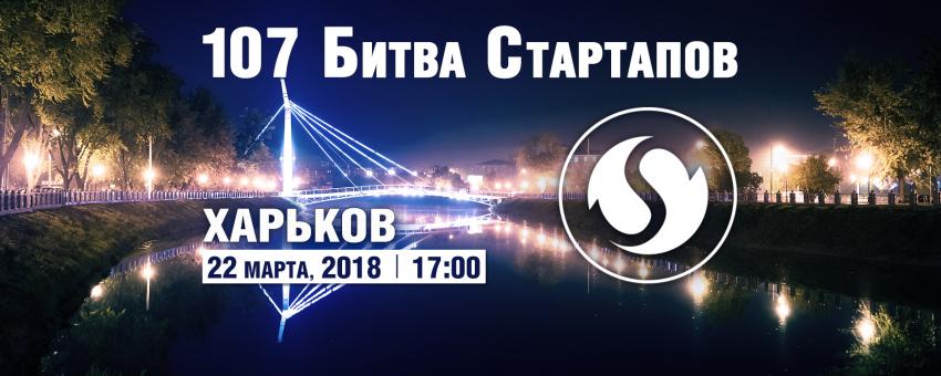 107-я Битва Стартапов, Харьков