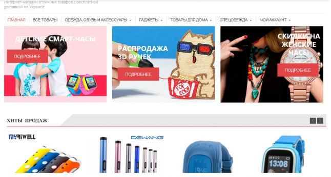 4496b75bb91 Интернет-магазин товаров от А до Я! — продажа бизнеса на «startup.ua»