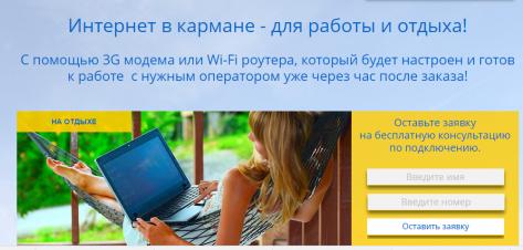 Фото - Продажа лендинга по 3G модемам