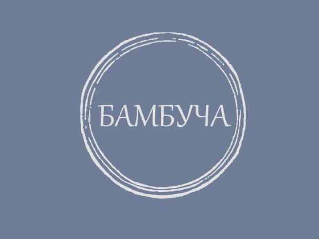 Фото - Бамбуча