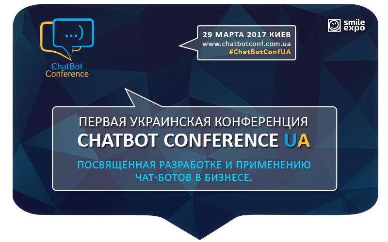 Первая международная конференция ChatBot Conference UA 2017