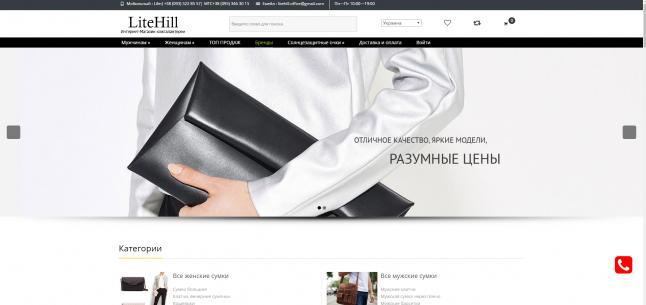 Фото - Интернет-магазин мужских, женских сумок