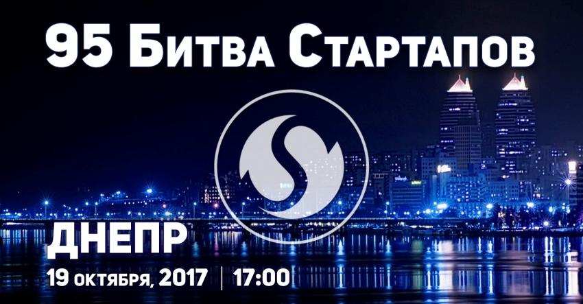 95 Битва Стартапов, Днепр