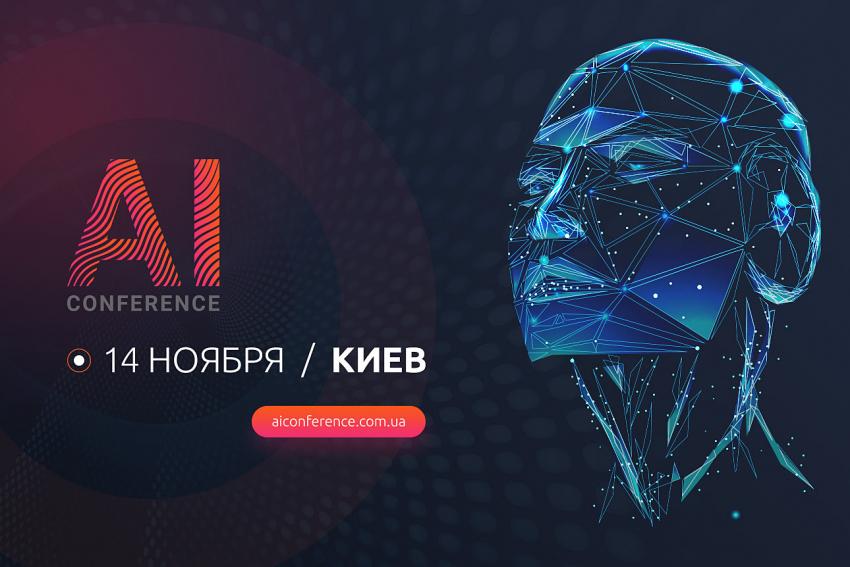 AI Conference Kyiv