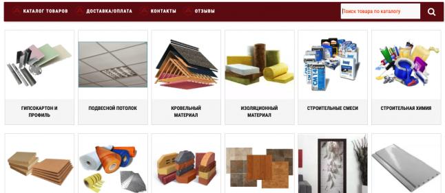 Фото - продажа строительных материалов