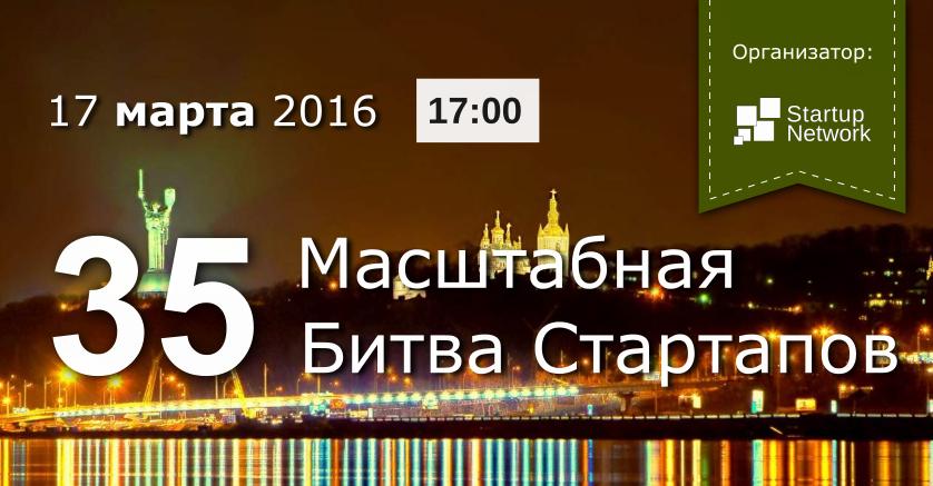 35-я Битва Стартапов, Киев