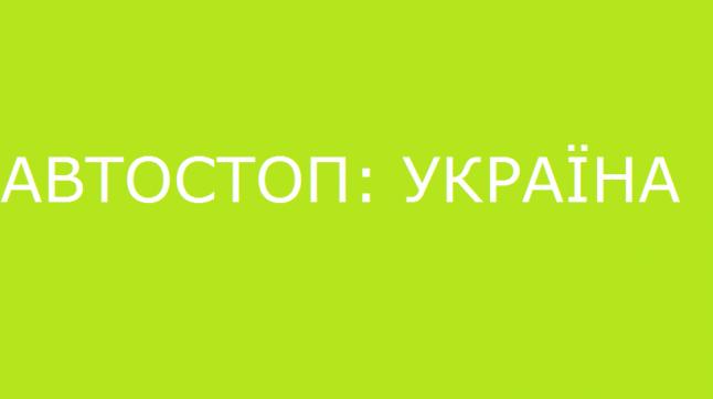 Фото - Українські мандри (Автостоп: Україна)