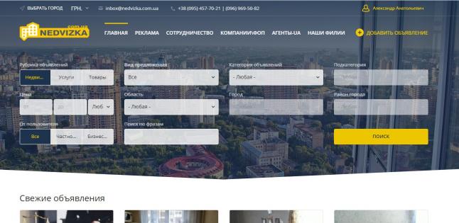 Фото - Nedvizka.com.ua