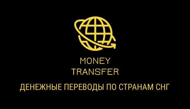 Фото - Money Transfer