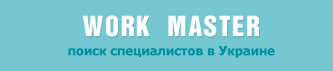 Поиск и заказ частных специалистов в Украине