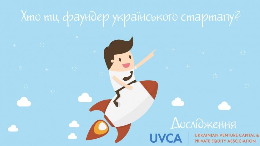 Исследование: Кто ты, фаундер украинского стартапа?