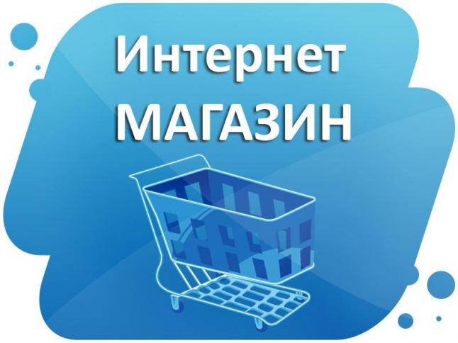 Фото - Интернет-магазин оптовых товаров