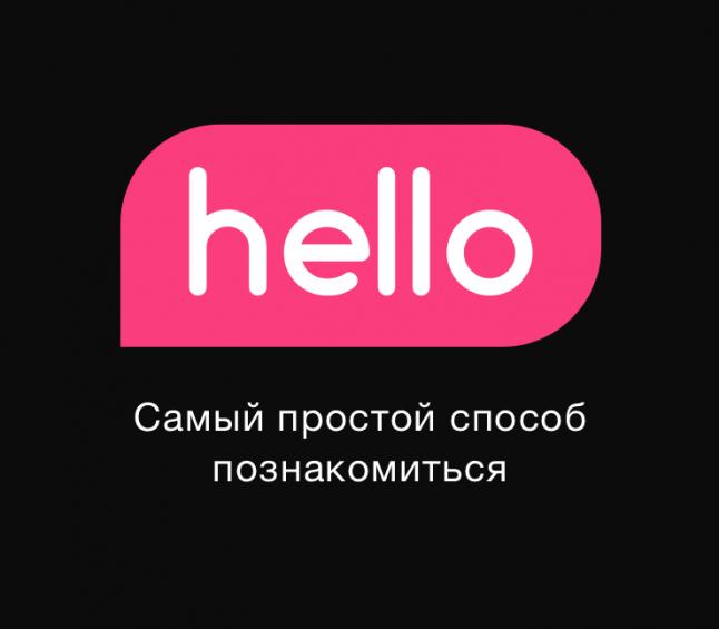 Фото - Hello network