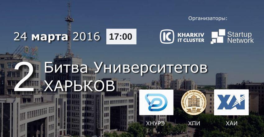 2-я Битва Университетов, Харьков