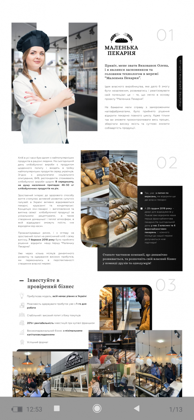 Фото - Мини пекарня
