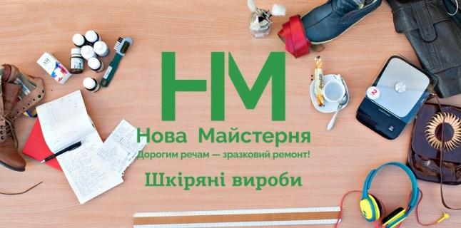 Фото - Мастерская по восстановлению кожаных изделий
