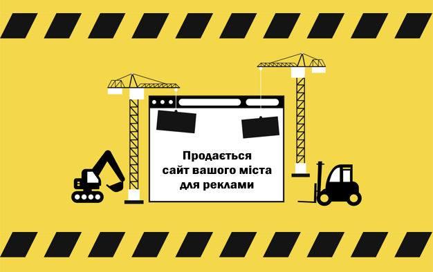 Фото - Діючі, розкручені сайти міст України