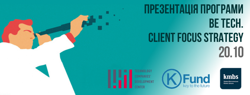 "Презентация программы ""Be tech. Client focus strategy"""
