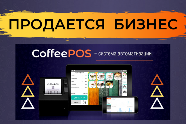 Фото - Coffee POS