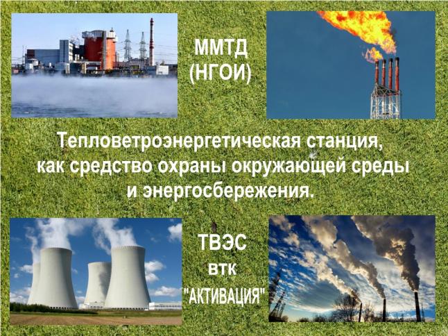 Фото - Тепловетроэнергетическая станция ТВЭС