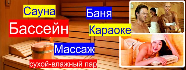 Фото - Прибыльный бизнес банных услуг в г.Одесса, работаем с 2011г.