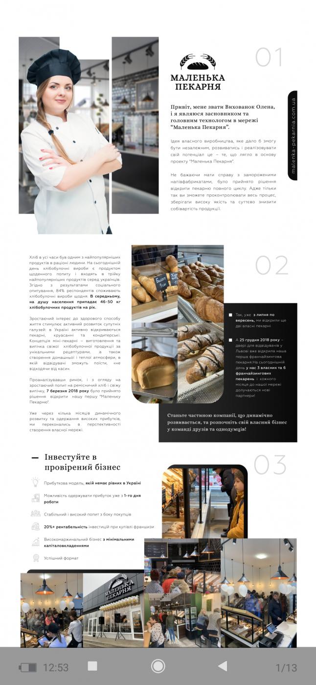 Фото - Производство и реализация хлебобулочных изделий