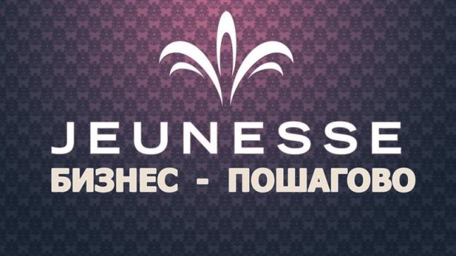 Фото - Бизнес-место в Jeunesse Global