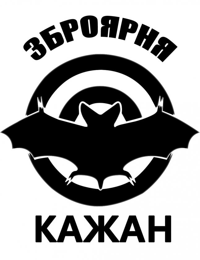 Фото - Зброярня КАЖАН