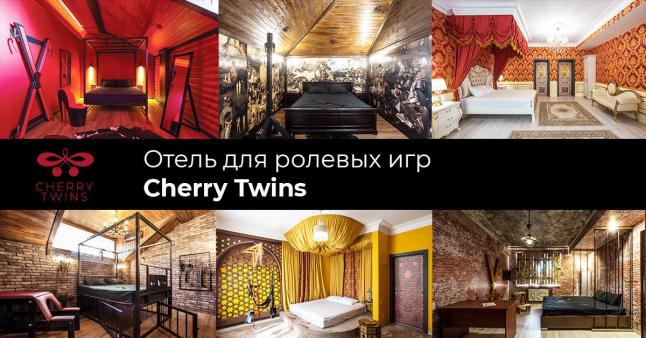 Фото - Cherry Twins