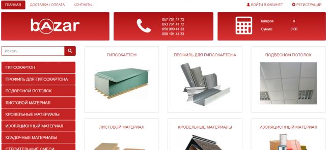Фото - Интернет магазин стройматериалов