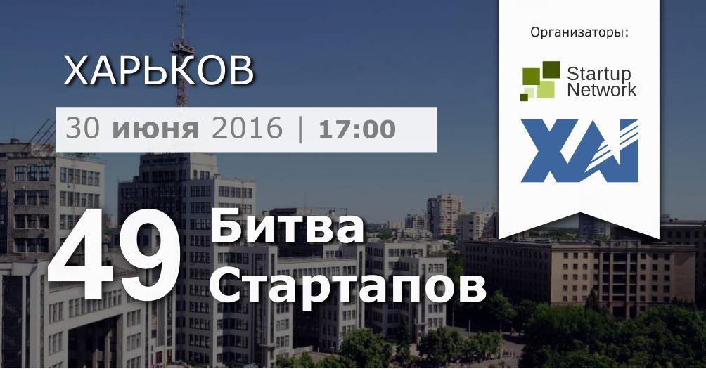 49-я Битва Стартапов, Харьков