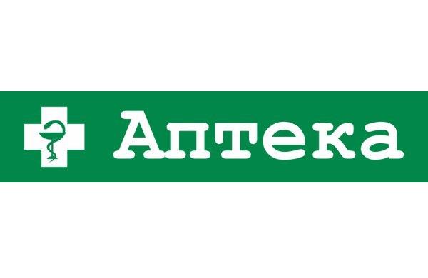 Фото - Продажа готового аптечного бизнеса из 5 аптек по г. Киеву