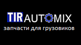 Фото - TIR Automix