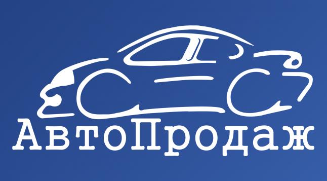 Фото - Продажа авто