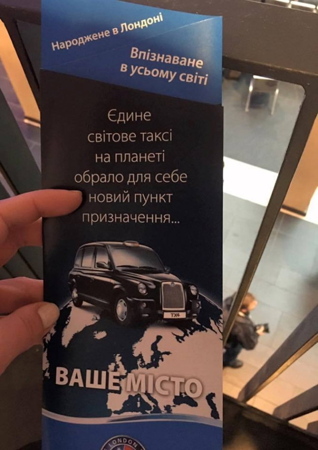 Фото - Лондонское Такси для Украинцев