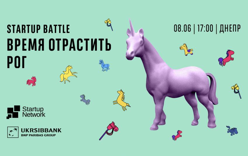 """Битва стартапов """"Время отрастить рог"""", Днепр"""