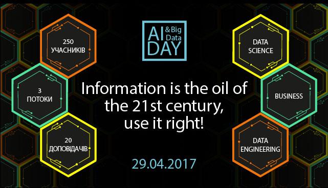 AI&BigData Day